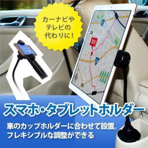 スマートフォン タブレット 車載ホルダー カップ ドリンクホルダー 固定型 フレキシブル アーム 簡単設置 調整 自由 頑丈設計 縦横自在|mnet