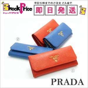PRADA 1M0223 人気 新作 サフィアーノ ロング6連キーケース PAPAYA / COBALTO|mnet