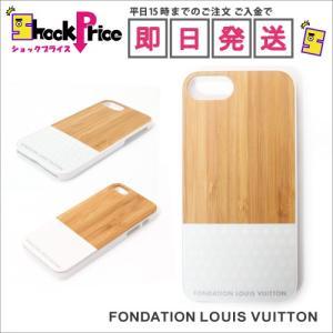 ルイヴィトン財団美術館 iPhoneケース ウッド/ホワイト シンプルデザイン 5/5s/SE/6/6S/7対応 パリ限定|mnet