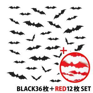 コウモリ 3D 壁 ウォール ステッカー 装飾 ハロウィン パーティに デコレーション 簡単 貼付シール付 インテリア オトクな黒36枚+赤12枚セット S&E|mnet