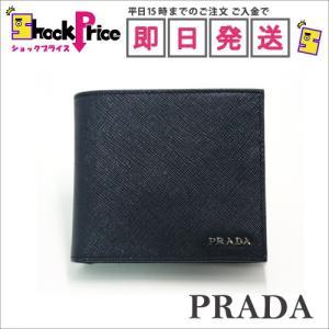PRADA サフィアーノ 折り畳み財布 メンズ ネイビー系ビジネス プレゼント 男性用財布 ウォレット|mnet