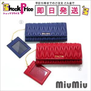 MiuMiu 5MH109 マテラッセ長財布 フラップウォレット 選べる2色カラー 贈り物にも♪|mnet