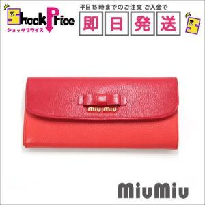 MiuMiu 5MH379 マドラス 長財布 リボン フラップ財布|mnet