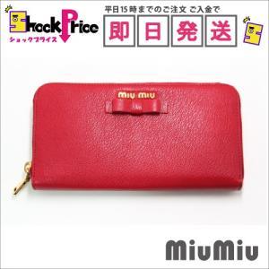 MiuMiu 5ML5062E8R ラウンドジップ 長財布 レディース リボン|mnet