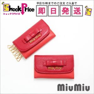 MiuMiu 5PG222 マドラス バイカラー6連キーケース|mnet