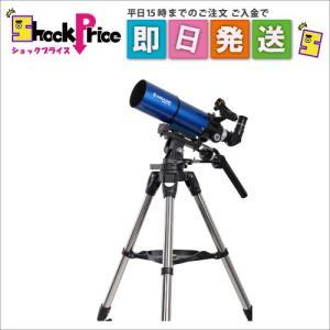 AZM80 ミード 屈折式天体望遠鏡 口径80mm AZM-80|mnet