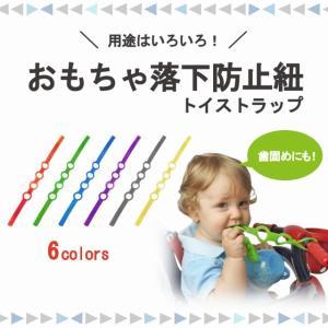 ベビーカー アクセサリー おもちゃ 落下防止紐 おもちゃストラップ おもちゃホルダーチャイルドシート 歯固め 哺乳瓶 おんぶ紐 おしゃぶり スナップ|mnet