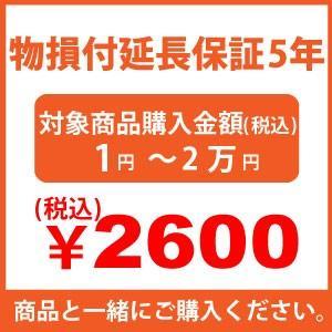 物損付延長保証5年のお申込み 1円〜2万円|mnet