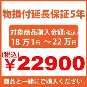 物損付延長保証5年のお申込み 18万1円〜22万円|mnet
