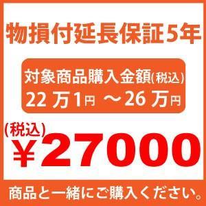 物損付延長保証5年のお申込み 22万1円〜26万円|mnet