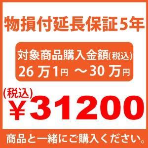物損付延長保証5年のお申込み 26万1円〜30万円|mnet