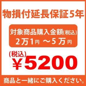 物損付延長保証5年のお申込み 2万1円〜5万円|mnet