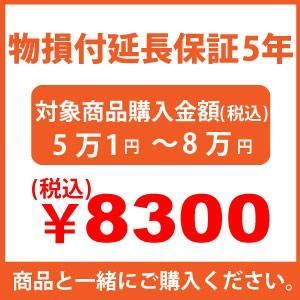物損付延長保証5年のお申込み 5万1円〜8万円|mnet