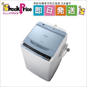 BWV80A 日立 ビートウォッシュ 8.0kg 全自動洗濯機 ブルー 代引不可 BWV80A|mnet