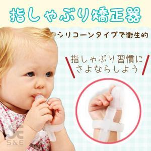 指しゃぶり 防止 矯正器 爪噛み ベビー用 赤ちゃん 新生児 無毒 無臭 簡単 アームベルト シリコン おもちゃ おしゃぶり ソフト 歯固め 親指用 ケース付 S&E|mnet
