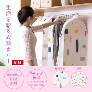 ・生活を彩るデザイン性に優れたおしゃれな衣類カバー(マチあり仕様) ・優れた弾力性と柔軟性を持ち、耐...