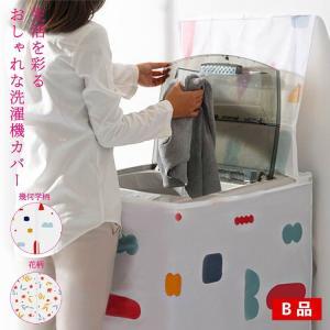 洗濯機カバー 屋外 防水 防日焼け 防塵 防汚 紫外線 劣化...