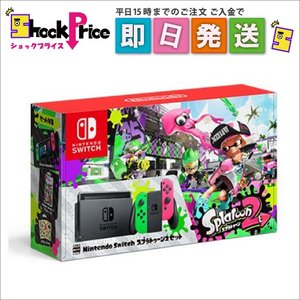 HACSKACEA 任天堂 Nintendo Switch スプラトゥーン2セット 代引不可 HACSKACEA|mnet