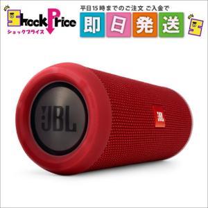 JBLFLIP3RED JBL FLIP3 Bluetoothスピーカー ポータブル/ワイヤレス対応 レッド JBLFLIP3RED|mnet
