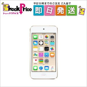 MKH02JA Apple iPod touch 第6世代 [16GB ゴールド] MKH02J/A|mnet