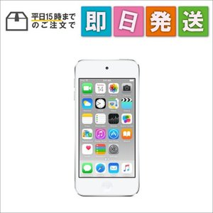 MKH42JA iPod touch [16GB シルバー] MKH42J/A|mnet
