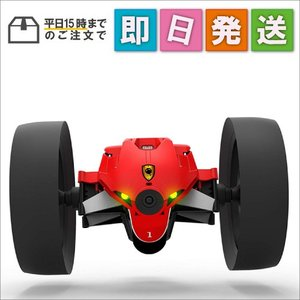 PF724331 Parrot ドローン Jumping Race Drone レッド PF724331|mnet