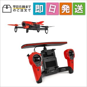 PF725140 Parrot ドローン Bebop Drone + Skycontroller PF725140|mnet