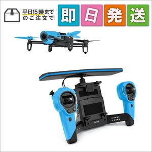 PF725141 Parrot ドローン Bebop Drone + Skycontroller ブルー PF725141|mnet