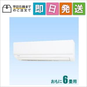 RASE221MW 東芝 エアコン おもに6畳用 (冷房:6〜9畳/暖房:5〜6畳) ホワイト RAS-E221M-W|mnet