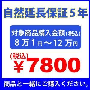 自然延長保証5年のお申込み 8万1円〜12万円まで|mnet