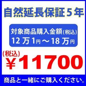 自然延長保証5年のお申込み 12万1円〜18万円|mnet
