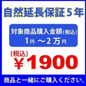 自然延長保証5年のお申込み 2万円以下|mnet