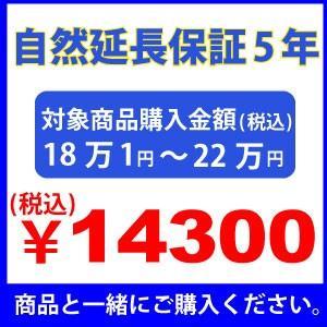 自然延長保証5年のお申込み 18万1円〜22万円|mnet