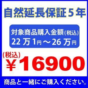 自然延長保証5年のお申込み 22万1円〜26万円|mnet