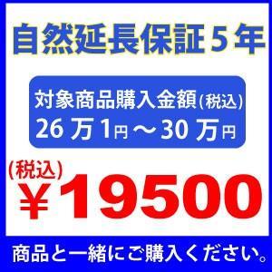 自然延長保証5年のお申込み 26万1円〜30万円|mnet