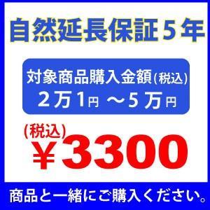 自然延長保証5年のお申し込み 2万1円〜5万円|mnet