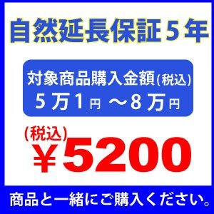 自然延長保証5年のお申込み 5万1円〜8万円|mnet