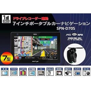 SPND70S エスケイジャパン 7インチ ワンセグ ポータブルカーナビゲーション「navi-go」 ドライブレコーダー連動 SPN-D70S|mnet