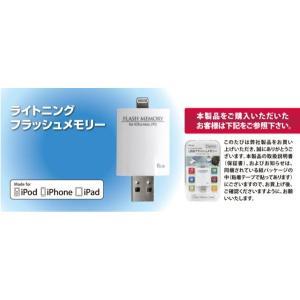 STFMP08GWH iPhone対応 ライトニングフラッシュメモリ8GB STFMP08G-WH|mnet