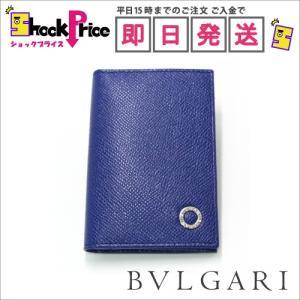 Bvlgari 38082 名刺入れ レザーカードケース ブルー系 ブルガリ メンズ 人気名刺入れ 新品 ギフト プレゼント|mnet