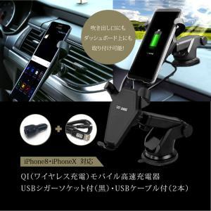 Qi ワイヤレス 充電器 車載ホルダー 急速 充電 吸盤 エアコン 吹き出し口 シガーチャージャー ケーブル付 iPhone X 8 8Plus Galaxy Edge Note Nexus|mnet