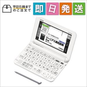 XDG4800WE カシオ 電子辞書 エクスワード 高校生モデル ホワイト XD-G4800WE|mnet