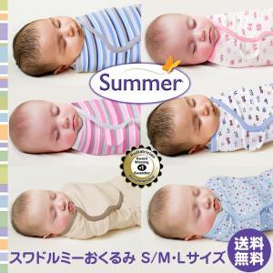 スワドルミー S/M・Lサイズ Summerサマー おくるみアフガン出産祝い夜泣きぐずりsids対策swaddlemeエイデンアンドアネイ魔法SIZELサイズS/M
