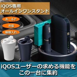 【iQOSファンの求める機能を、この一台に】 ・iQOSをスタンドでホールドと同時に充電 ・ヒートス...