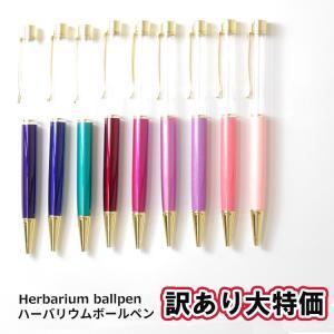 訳ありハーバリウムボールペン本体10本セット  ★商品説明★ B級品のハーバリウムボールペン本体にな...