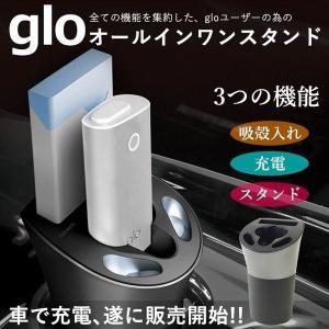 【gloファンの求める機能を、この一台に】 ・ gloをスタンドでホールドと同時に充電 ・ ネオステ...