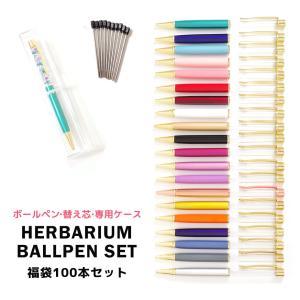 ハーバリウムボールペン  ハーバリウムペン ペンケース 替え芯 ハンドメイド 手作り ハーバリウム ...