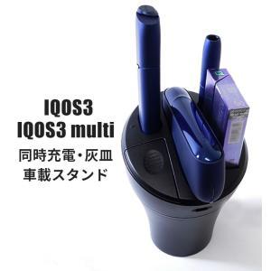 アイコス アイコスマルチ IQOS multi アイコス3 アイコスマルチ充電器 アイコス3充電器 ...