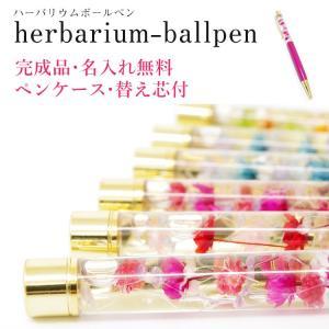 ハーバリウムボールペン 完成品 名入れ 刻印 レーザー ハーバリウムペン ハーバリウム ペン 送料無...