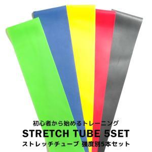 トレーニングチューブ 5本セット 筋トレ 懸垂 エクササイズバンド エクササイズチューブ トレーニン...